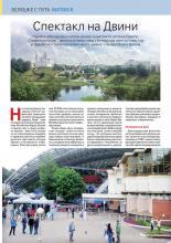 Politikin-Magazin-(1)